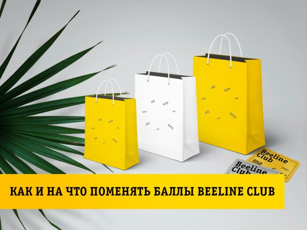 Beeline Club: тежаган ҳолда бонусларга эга бўлинг