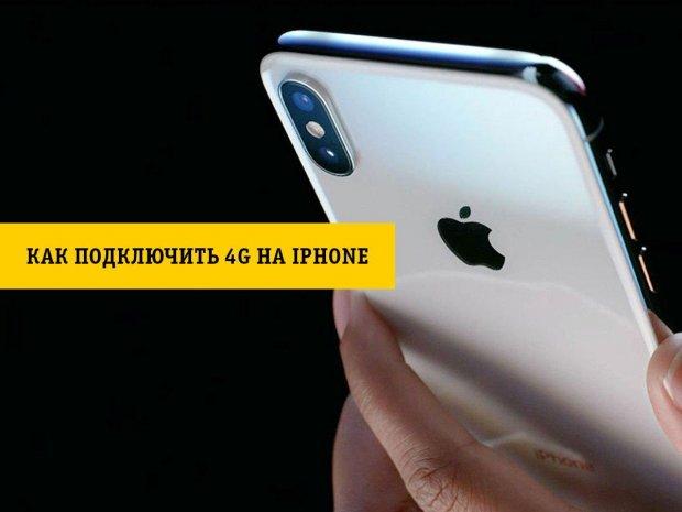 Beeline абонентлари учун: iPhone'ларда 4G'ни қандай ёқиш мумкин?
