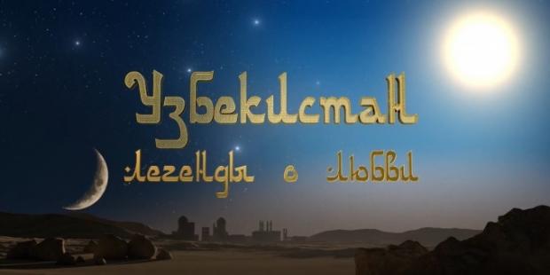 """Firdavs Abduholiqov: """"Biz O'zbekistonga bo'lgan sof muhabbat haqida film yaratdik"""""""