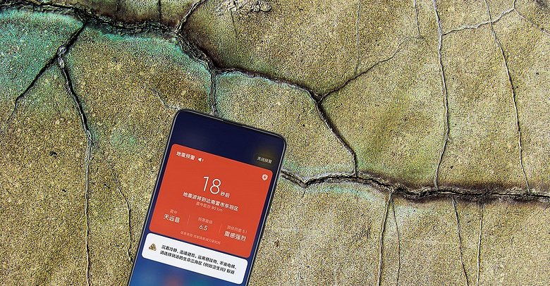 Xiaomi smartfonlari insonlar hayotini saqlab qolmoqda: ular 35 ta zilzila haqida ogohlantirgan
