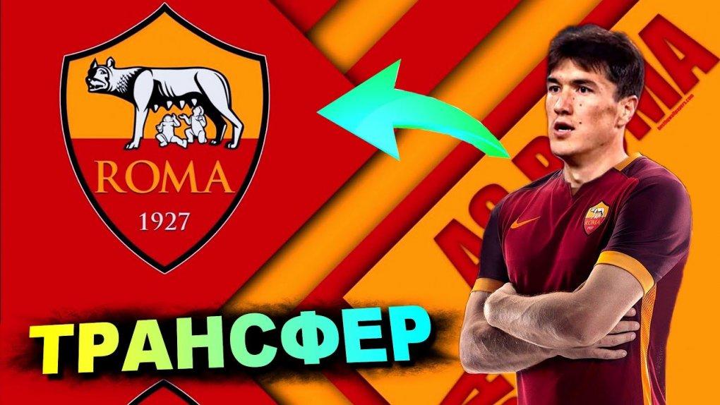 "Eldor Shomurodov ""Roma"" a'zosiga aylandi!"