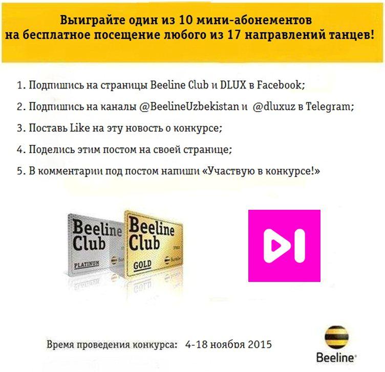 """""""Beeline Club"""" va """"DLUX"""" raqs studiyasi  Facebook'da tanlov boshlashdi"""