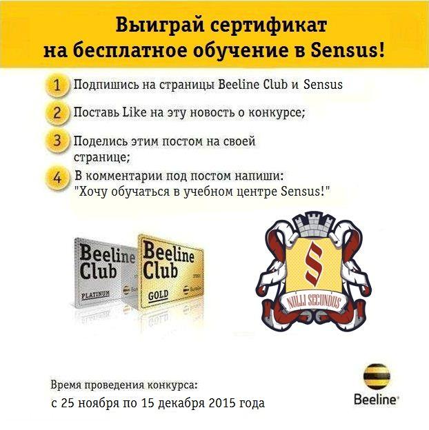 """""""Beeline Club"""" va """"Sensus"""" o'quv markazi  Facebook'da tanlov boshlashdi"""